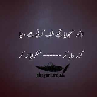 Laakh samjhaya tujhay Shakk karti ha duniya - Romantic Poetry in Urdu 2 line Urdu Poetry, Romantic Poetry,