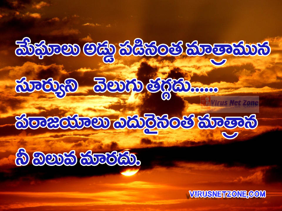 Inspirational Quotes In Telugu Images The Emoji