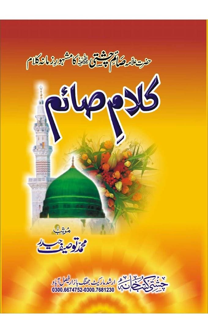 Kalam E Saim (by) Saim Chishti کلیات صائم چشتی