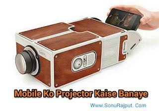 Smart Phone karega Ghar Par Projector Theater Cinema Hall ka Kaam