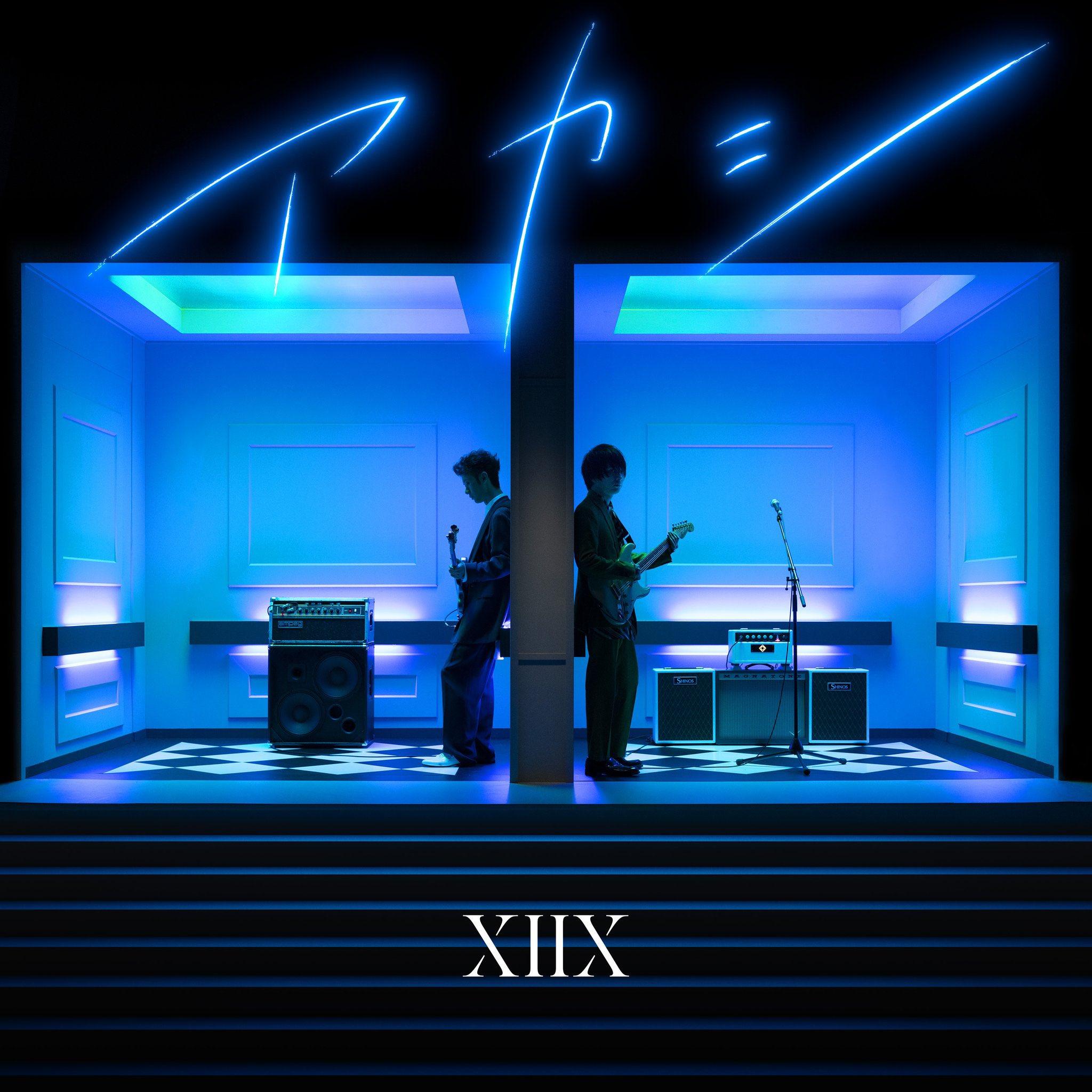 XIIX - アカシ