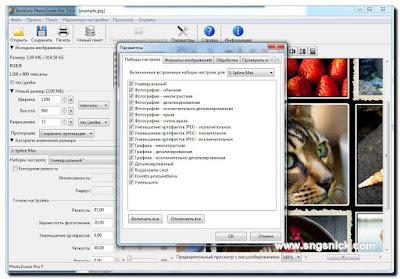 PhotoZoom Pro 7.0.6 - Настройки