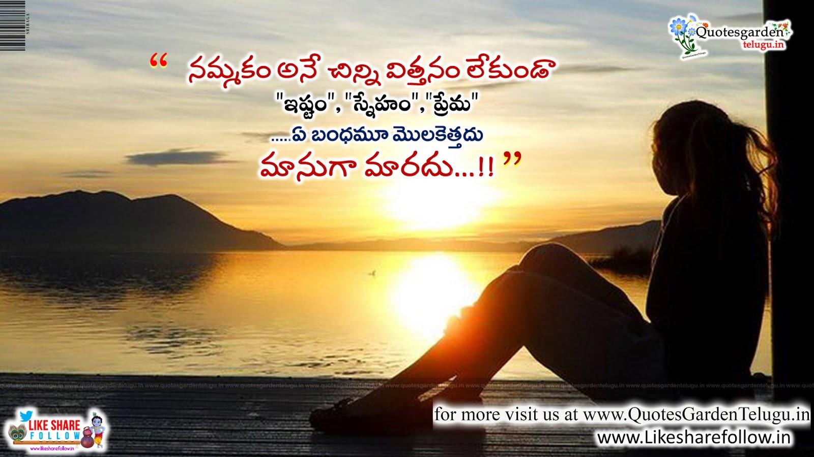 Telugu Love Quotes Images Free Download Quotes Garden Telugu Telugu Quotes English Quotes Hindi Quotes