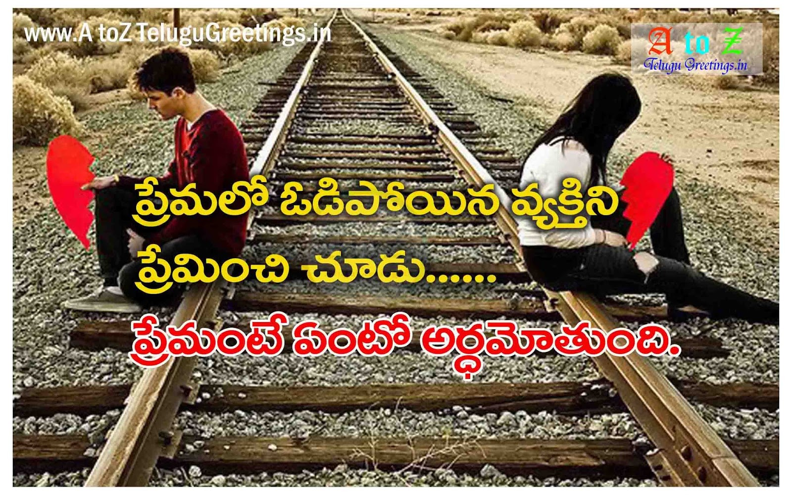 Nice Telugu Love Breakup Quotes And Hd Images