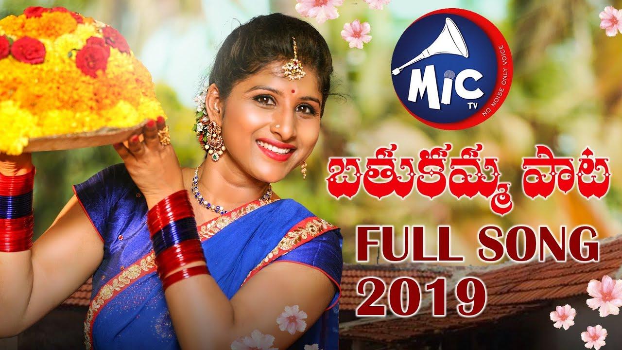 Bathukamma Song 2019 | Full Song | Mangli | Charan Arjun | Mictv