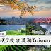 Taiwan 也能浪漫游!教你8天7夜浪漫游台湾~~