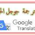 حل مشكلة ترجمة جوجل الحرفية للجمل الطويلة