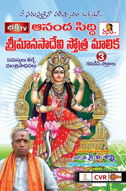 ఆనంద సిద్ధి శ్రీ మనసాదేవి స్తోత్ర మాలిక | Ananda Siddhi Sri Manasadevi  Stotra Malika | GRANTHANIDHI | MOHANPUBLICATIONS | bhaktipustakalu