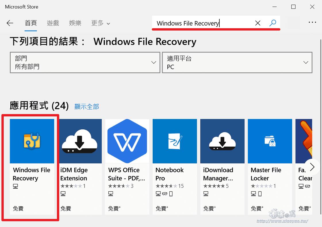 微軟推出 Windows File Recovery 免費檔案救援工具