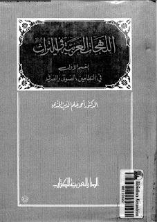 اللهجات العربية في التراث