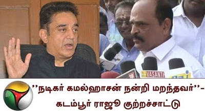 """Actor Kamal Hassan Thanked for Forget"" – Kadamur Raju Charging 