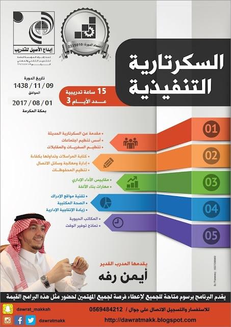 دورة السكرتارية التنفيذية بمكة - تبدأ 9 ذوالقعدة 1438