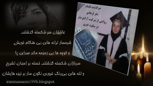 ایران- یادبودشلرفرهادی