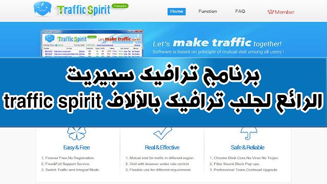 برنامج ترافيك سبيريت traffic spirit الرائع لجلب ترافيك بالآلاف وتحسين سيو seo موقعك وترتيبه