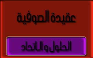 هل يقول الصوفية بالحلول و الاتحاد