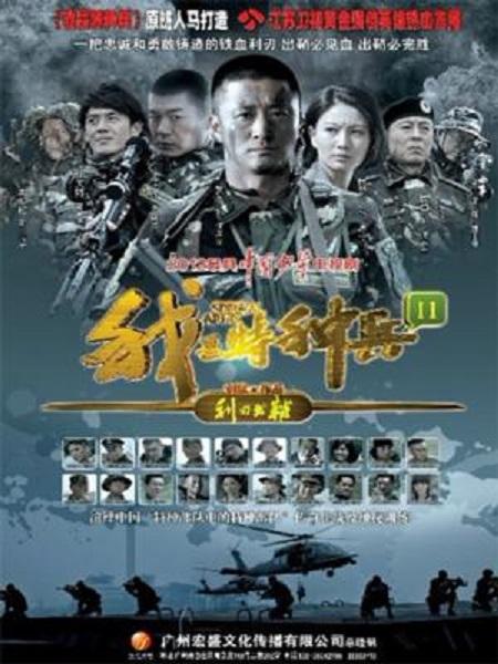 Tôi Là Lính Đặc Chủng 2 - Phần 2 (2019)