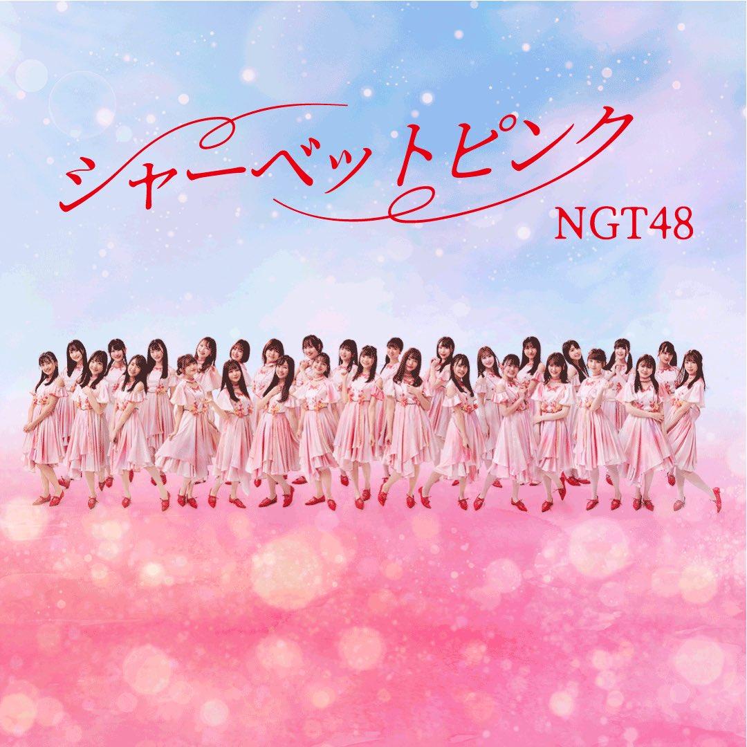 NGT48 - シャーベットピンク [2020.07.21+MP3+RAR]