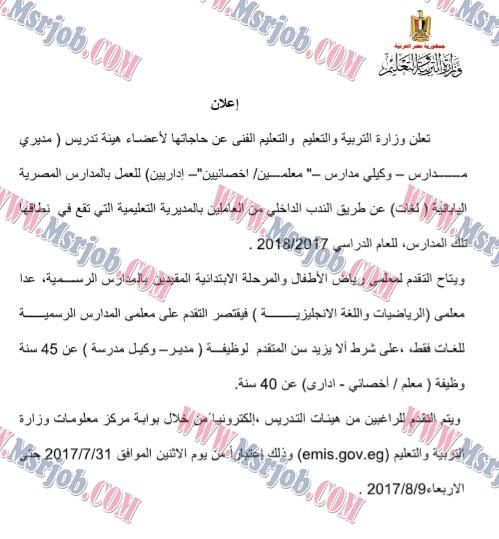 وزارة التربية والتعليم تعلن عن وظائف بالمدارس المصرية اليابانية لجميع التخصصات 27 / 7 / 2017