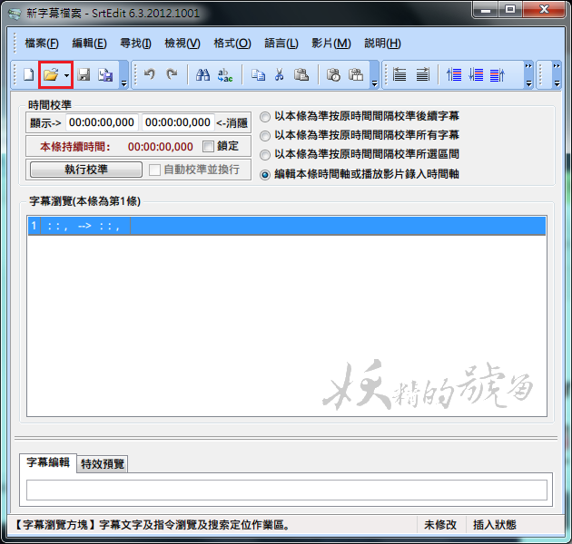 %E5%9C%96%E7%89%87+002 - [教學] 使用SrtEdit 6.3將兩個獨立的雙語字幕合併!