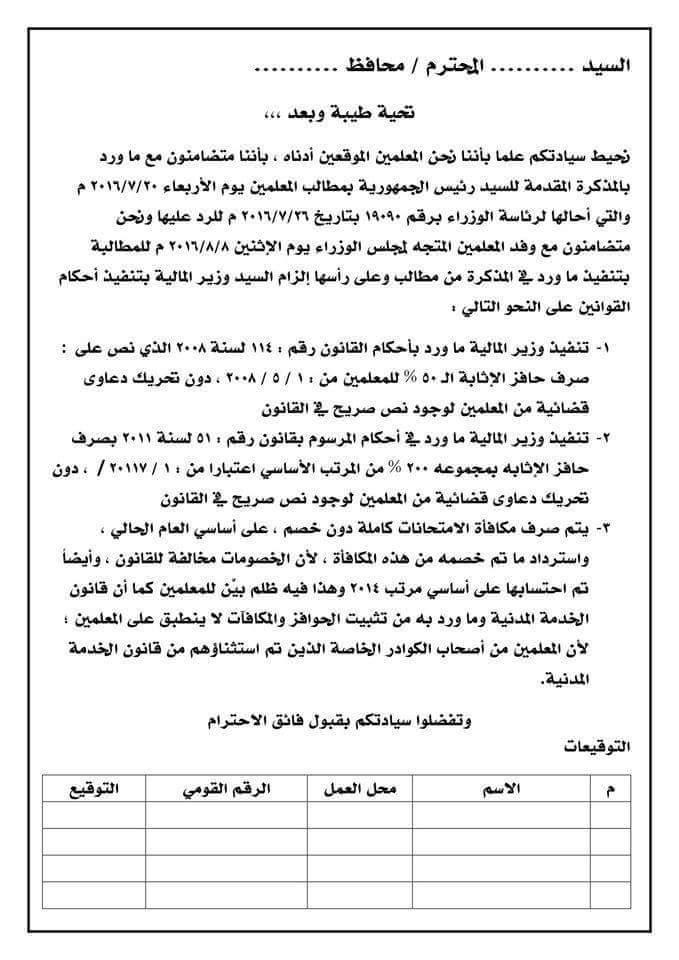 كل معلم ومعلمة...اطبع هذا الطلب للمطالبة بحقوقك وقدمه لمحافظتك بتوقيع المعلمين