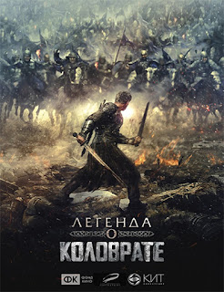 Legenda o Kolovrate (Furious) (2017)