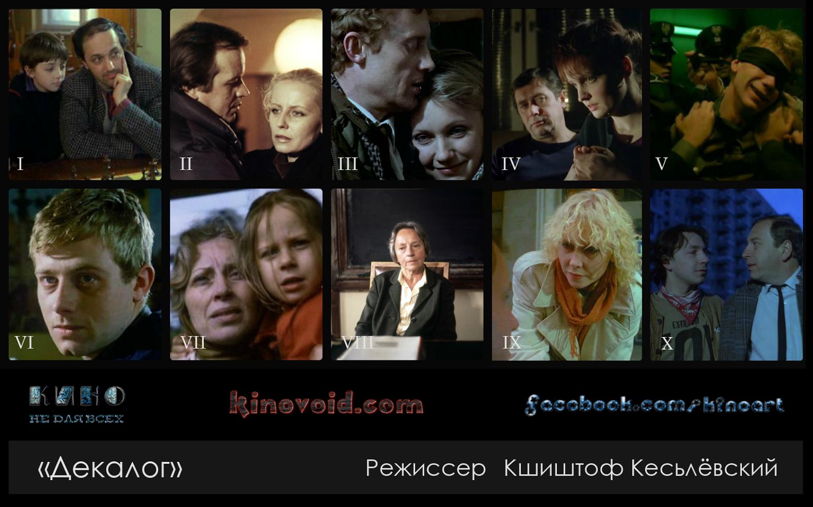 «Декалог», Режиссер Кшиштоф Кесьлёвский