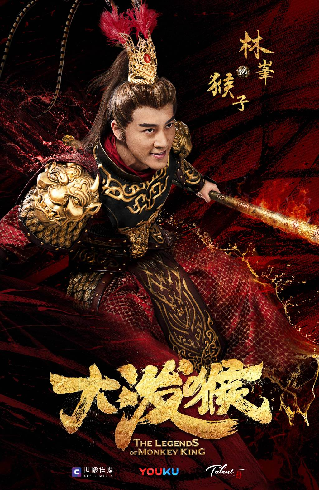 Legend Monkey King