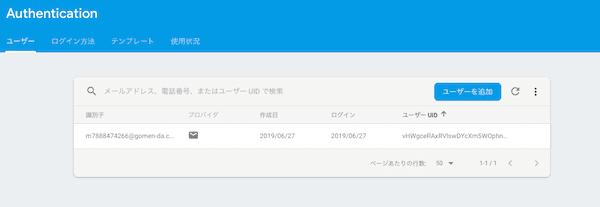 firebaseで認証を実装する【firebaseの導入とユーザー登録】