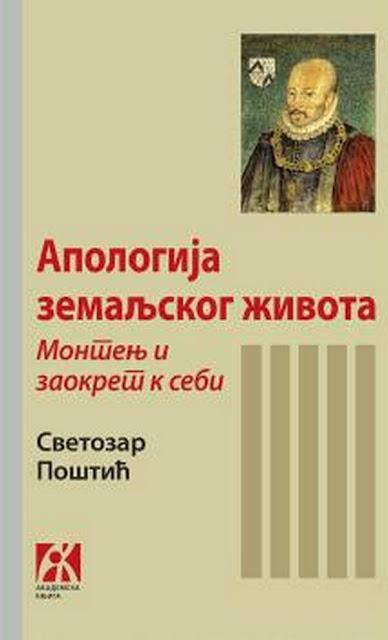 """Promocija knige Svetozara Poštića: """"Apologija zemaljskog života. Montenj i zaokret k sebi"""""""