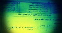 حل نهايات من اختبارات وزارية اليمن لسنة 2001-2002م