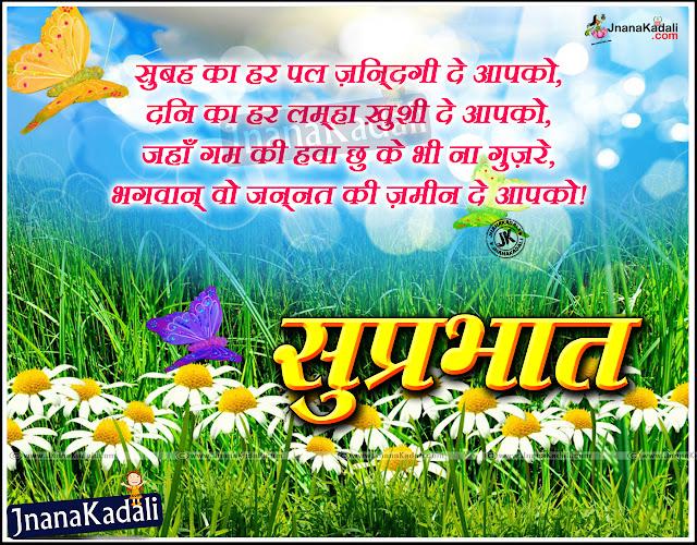 Happy morning quotes good morning hindi shayari inspiring hindi quotes greetings cards