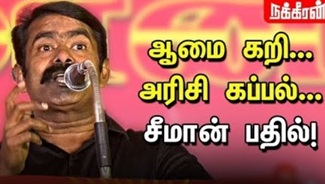 Seeman latest speech | DMK | Naam Thamizhar Katchi