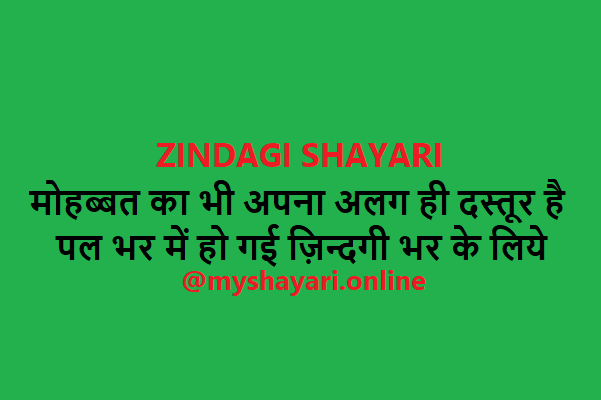 Zindagi Shayari Good Shayari on Life