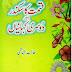Qismat Ka Sikandar Aur Dosri Kahaniyan (Book Of Stories)