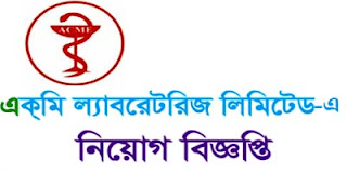ACME Laboratories Job Circular 2019