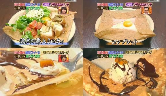 ขนมญี่ปุ่น, ขนมประเทศญี่ปุ่น, จัดอันดับอาหาร, อาหารญี่ปุ่น, เครปไอศครีม