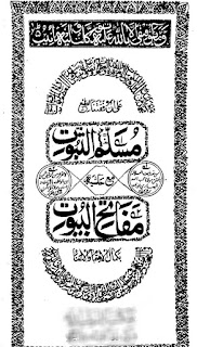 muslim us saboot hashiya mafatihul biyut  مسلم الثبوت مع حاشیہ مفاتح البیوت مکتبہ رشیدیہ کوئٹہ