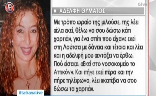 Σοκάρουν οι αποκαλύψεις για το έγκλημα στο Χαϊδάρι: «Μπήκε στο αμάξι και άρχισε να της ρίχνει τη μία μαχαιριά πίσω από την άλλη»