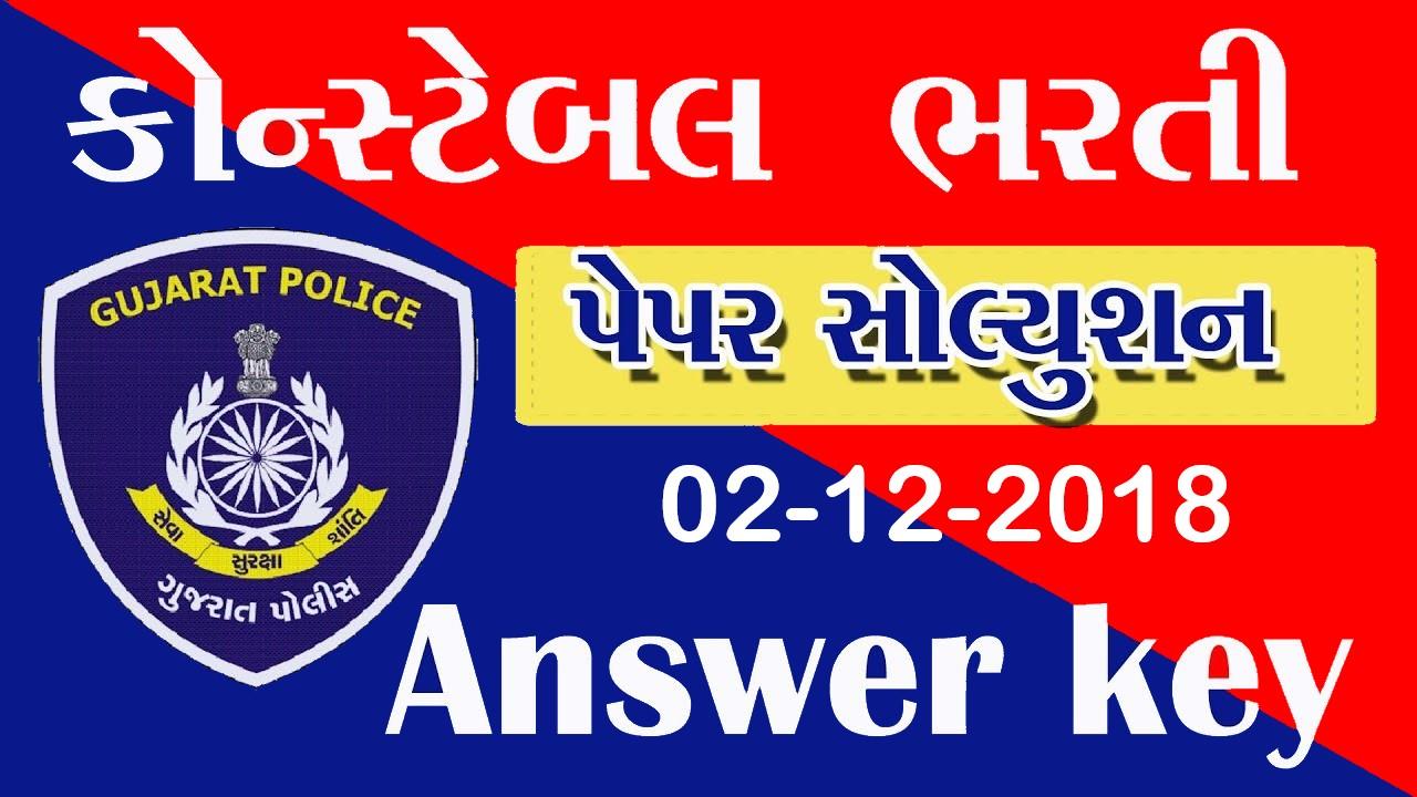 Gujarat Police Paper Solution 2-12-2018