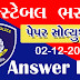 Gujarat Police Answer Key 2018 @ www.lrbgujarat2018.in