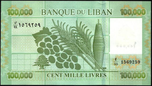 Lebanon money 100000 Livres banknote 2012