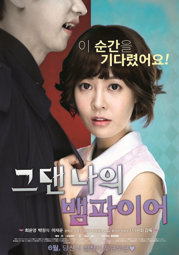 You Are My Vampire (2014) Bluray Subtitle Indonesia