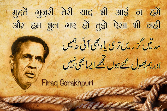 Urdu Poetry - Love & Sad Shayari & Ghazals, Best Urdu Poem