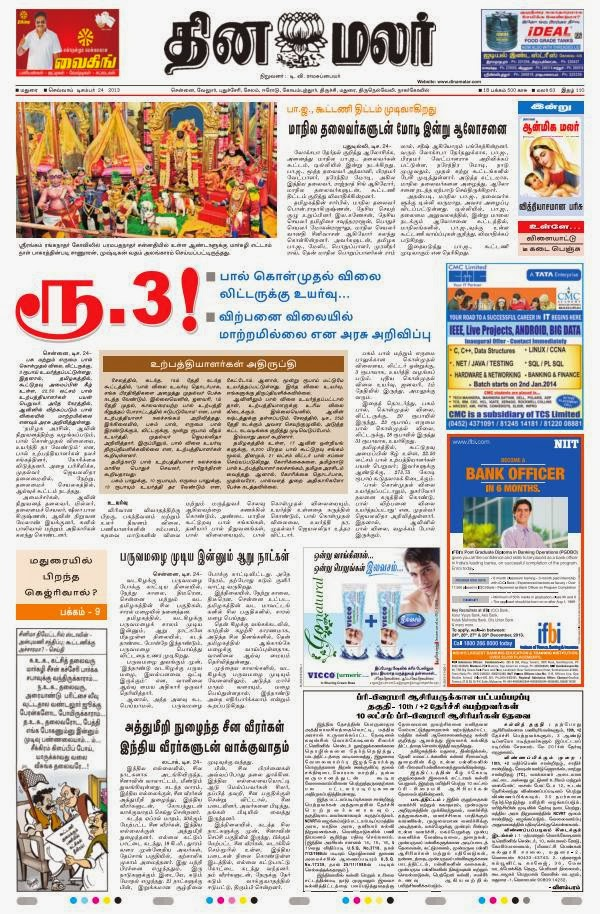 tamil daily news paper free download ggetthalo. Black Bedroom Furniture Sets. Home Design Ideas