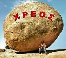 Πόσο είναι το χρέος της Ελλάδας; 325 ή 132 δισεκατομμύρια;