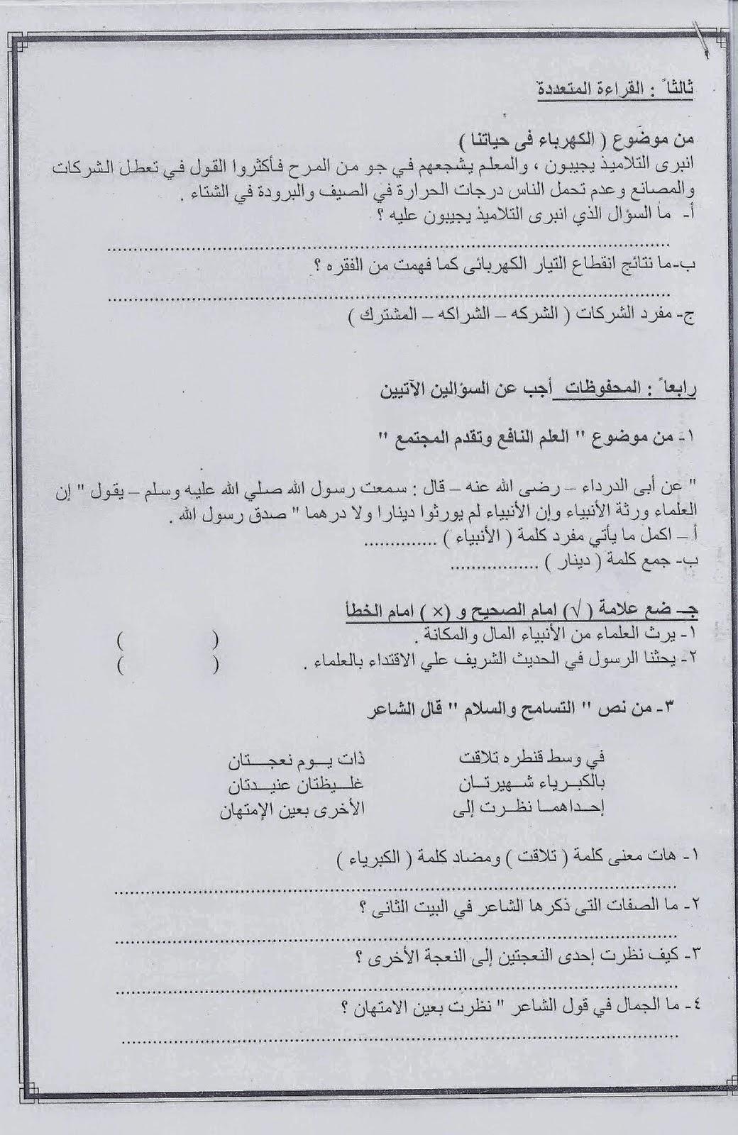امتحانات كل مواد الصف الخامس الابتدائي الترم الأول 2015 مدارس مصر حكومى و لغات scan0097.jpg