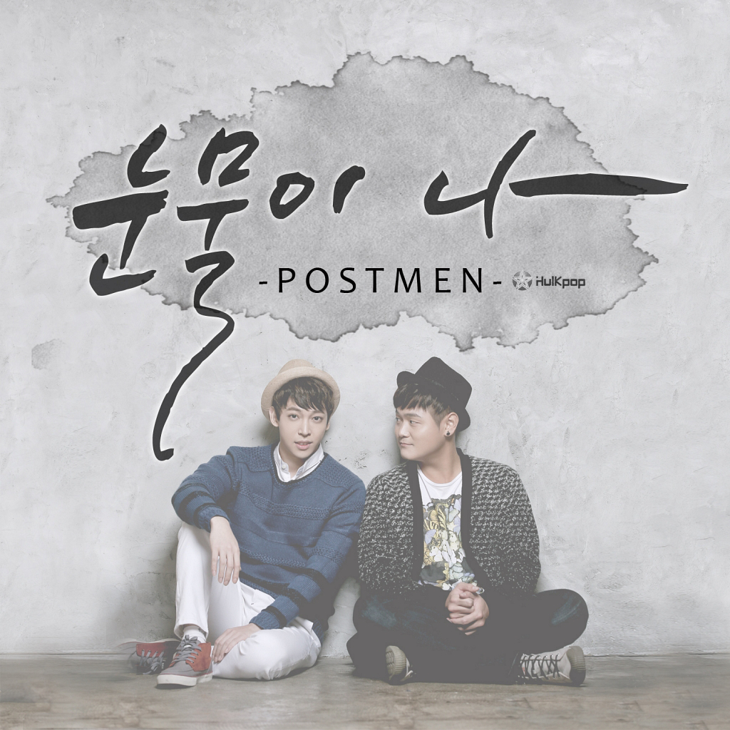 [Single] Postmen – 눈물이 나