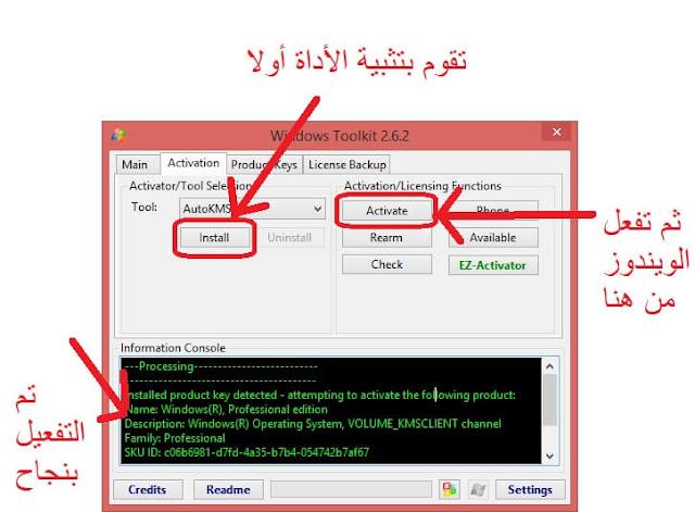 Programme d'activation de Windows 10 à vie
