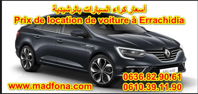 أسعار كراء السيارات الرشيدية Prix de location de voiture à Errachidia