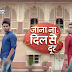 Jaana Na Dil se Door Hindi Serial Full Episode on Online Youtube Star Plus Tv